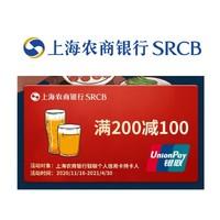 移动专享:上海农商银行 X 小龙坎/蜀大侠/重庆老渝城火锅 火锅节优惠