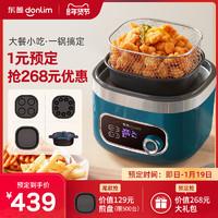 东菱空气炸锅家用多功能大容量新款智能无油电炸锅全自动炸薯条机