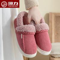 回力棉拖鞋女秋冬季包跟家居室内厚底家用防滑男保暖毛毛月子棉鞋 *3件