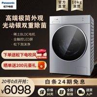 松下(Panasonic)滚筒洗衣机全自动10公斤 BLDC变频电机光动银除菌XQG100-L256 墨晶银