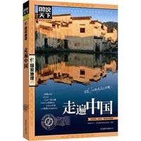 《图说天下·国家地理系列:走遍中国》