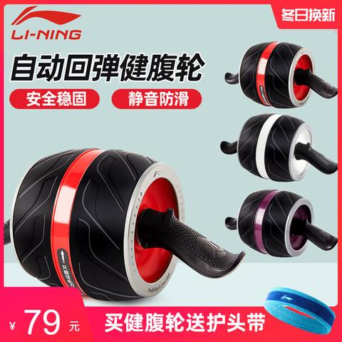 李宁健腹轮自动回弹男士练腹肌运动健身器材女家用瘦肚子神器滚轮 *7件