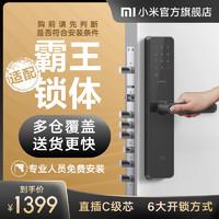 小米智能门锁霸王锁指纹密码锁家用防盗门电子锁小米10手机NFC开锁米家APP智能控制