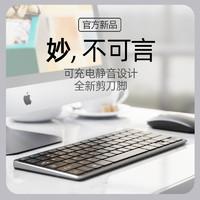 英菲克V780可充电无线键盘鼠标套装台式笔记本电脑家用办公商务静音无声轻薄便携游戏妙控通用剪刀脚超薄苹果