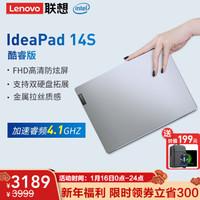 联想IdeaPad14s 2020十代酷睿小清新笔记本电脑超轻薄游戏本15大学生家用设计商务办公本