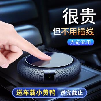 太阳能车载空气净化器汽车内除味器车用除甲醛负离子香薰桌面净化器 智能升级版