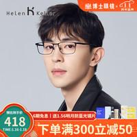 HELEN KELLER海伦凯勒 免费配镜 眼镜框  邓伦同款眼镜架