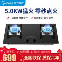 美的(Midea)5.0KW大火力燃气灶双灶煤气灶一级能效家用节能台嵌两用灶具炉具 天然气