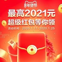 必领红包:天猫年货节超级红包,天天领现金