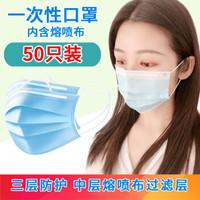 康诺嘉 一次性口罩50只/盒防护口罩成人款挂耳式3层含熔喷布 *3件