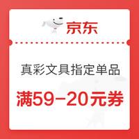 优惠券码:京东商城 真彩文具指定单品 满59-20元券