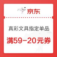 京东商城 真彩文具指定单品 满59-20元券