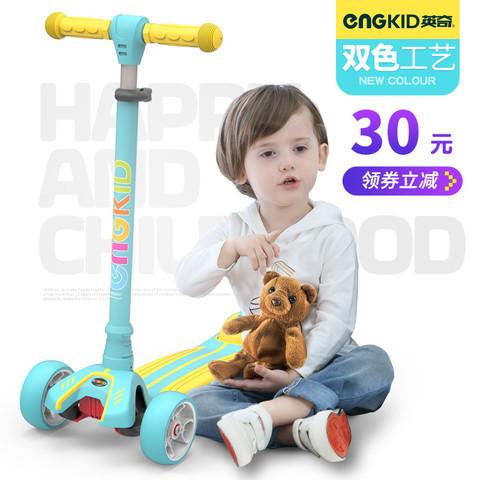 英奇 儿童滑板车四轮小孩闪光滑滑车宝宝溜溜踏板车2-3-6岁-12岁