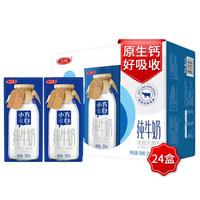SANYUAN  三元  小方白纯牛奶  200ml*24盒 *2件