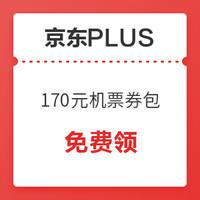 京东PLUS会员:免费领170元 机票出行礼包
