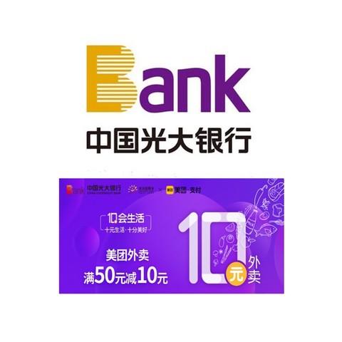 移动专享:光大银行 X 美团外卖  信用卡专享优惠