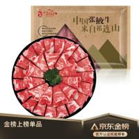 25组京东自营牛羊肉及虾仁等好价方案