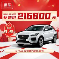 捷豹E‑PACE 2018款 P200 S 国VI