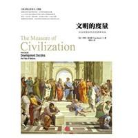 《社会发展如何决定国家命运》精编图文版 Kindle电子书