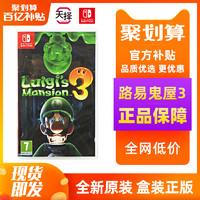 任天堂 Switch NS游戏 路易鬼屋3 路易吉鬼屋3