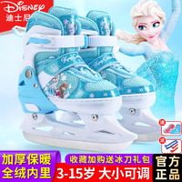 迪士尼球刀冰刀鞋儿童女初学者溜冰鞋男花样专业可调滑冰鞋真球刀