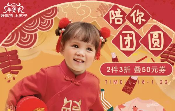 促销活动:苏宁易购 迷你巴拉巴拉旗舰店年货促销