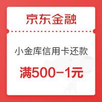 京东金融 小金库信用卡还款券