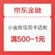 京东金融 小金库信用卡还款券 满500-1元