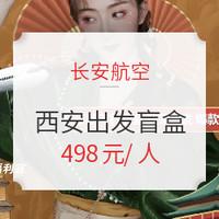 长安航空 西安出发机票盲盒 有效期至6月底