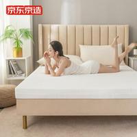 17日0点:京造 梦享系列 泰国进口天然乳胶床垫 120*200*7.5cm