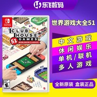 任天堂NS 《世界游戏大全51》游戏合集 纸牌 五子棋 麻将