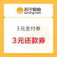 """微信专享:苏宁金融 关注公众号""""苏宁财富"""""""