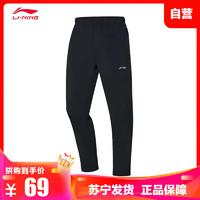 李宁运动裤男训练系列梭织平口速干长裤