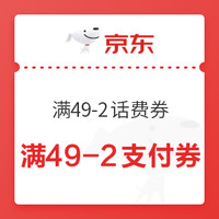 移动专享:京东 领券中心 领满49-2话费券