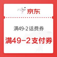 京东 领券中心 领满49-2话费券