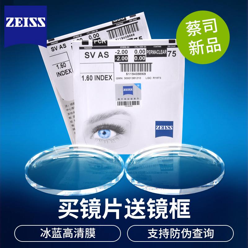 ZEISS 蔡司 佳锐冰蓝膜镜片*2片 1.60折射率+赠海伦凯勒H26129镜框一副