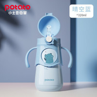 potato 小土豆 儿童保温杯带吸管两用 320ml