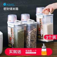 日本ASVEL 阿司倍鹭 密封防潮米桶  2.5升*3个装 *3件