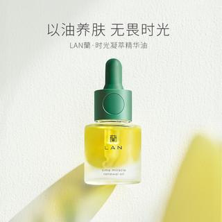 LAN兰时光凝萃精华油护肤美肤油 强韧修护塑颜紧实以油养肤15ml