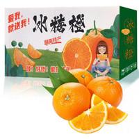 京觅  湖南冰糖橙  单果60-65mm 5斤装