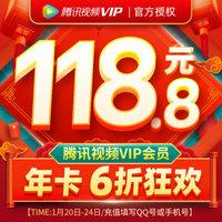 20日0点: 腾讯视频VIP会员年卡
