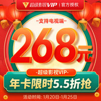 20日0点:腾讯视频超级影视VIP会员年卡