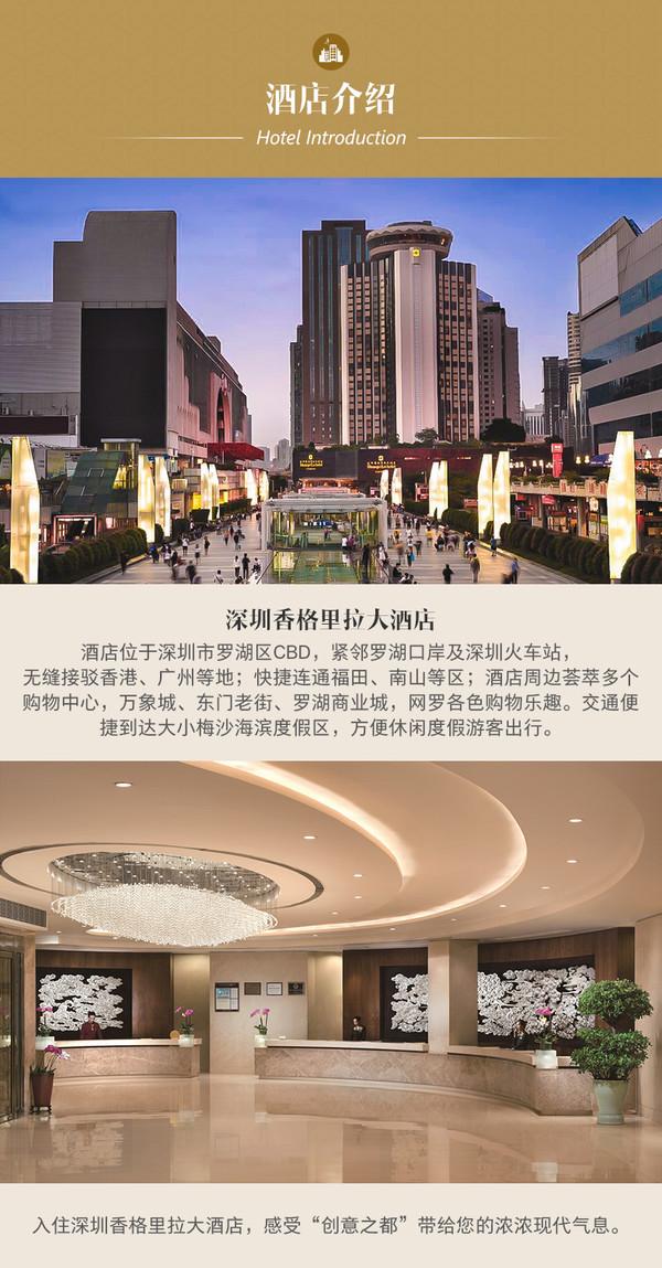 深圳香格里拉大酒店 高级房1晚(送佛跳墙双人餐)