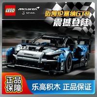 乐高LEGO 机械组42123迈凯伦塞纳GTR赛车玩具