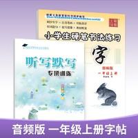 笔墨先锋 1-6年级人教版同步练字帖