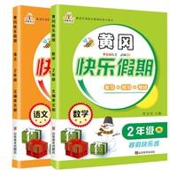 《 黄冈快乐假期 寒假快乐练 二年级语文+数学》(全2册)