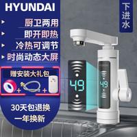 韩国现代(HYUNDAI)电热水龙头  子弹头款 M17