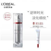 L'OREAL 欧莱雅 复颜抗皱紧致视黄醇精华 30ml+(赠 逆时精华 15ml)