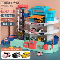 SNAEN 斯纳恩 儿童汽车大楼创意玩具