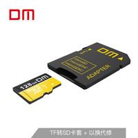 大迈(DM)TF(MicroSD)存储卡 SD-T2系列 TF卡转SD卡卡套 小卡转大卡适配器 卡套
